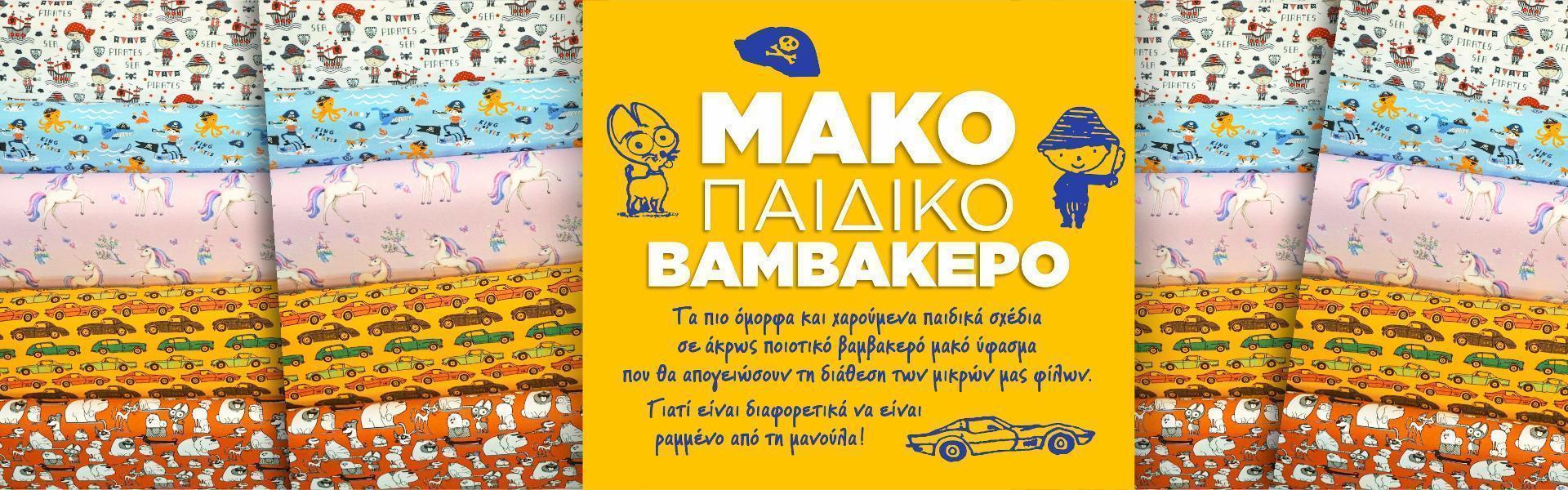 ΜΑΚΟ ΒΑΜΒΑΚΕΡΟ