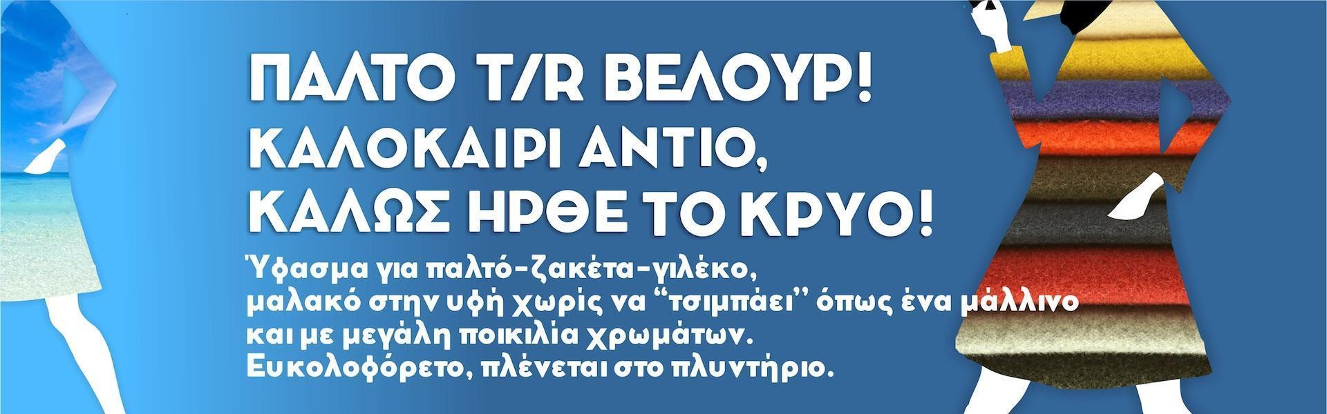 ΠΑΛΤΟ Τ/R ΒΕΛΟΥΡ