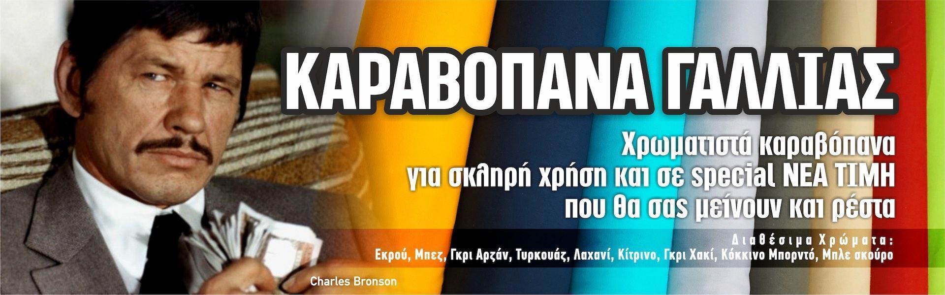 ΚΑΡΑΒΟΠΑΝΟ ΓΑΛΛΙΑΣ