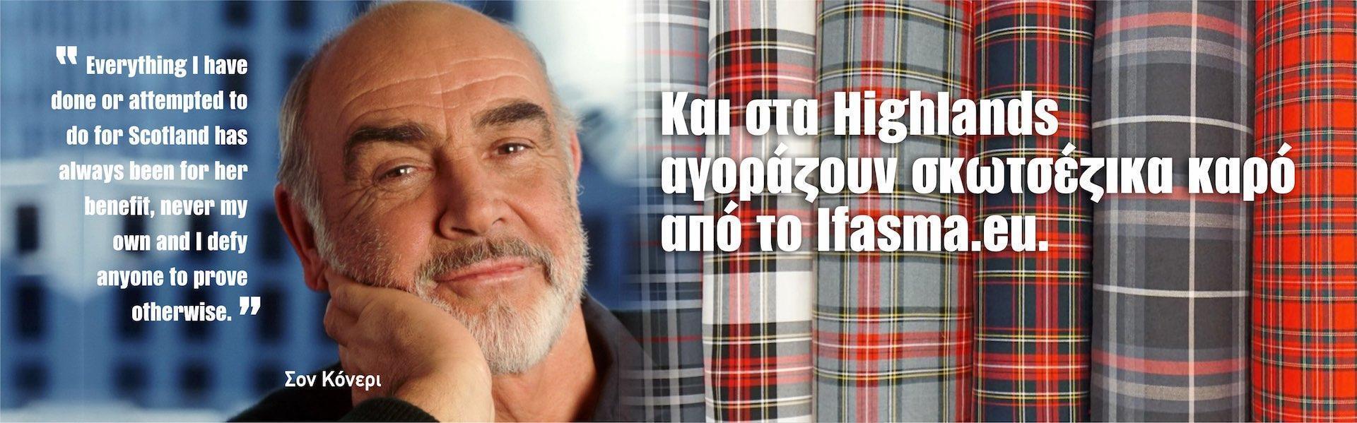 ΚΑΡΟ Τ/R ΣΚΩΤΣΕΖΙΚΑ