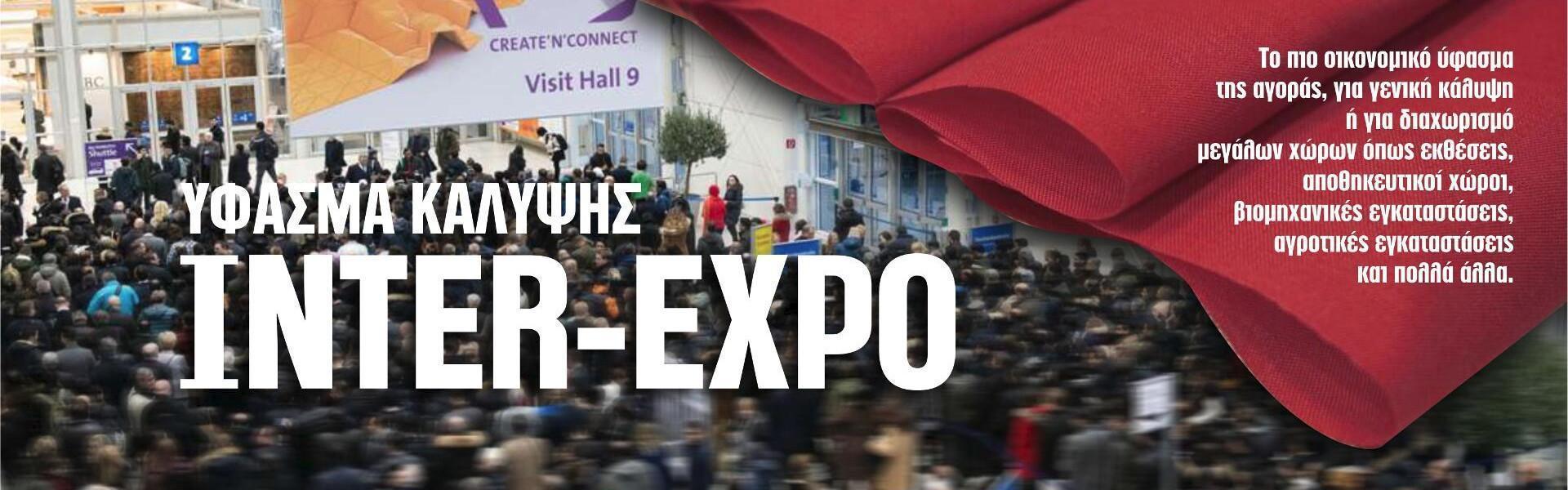 ΥΦΑΣΜΑ ΚΑΛΥΨΗΣ INTER-EXPO